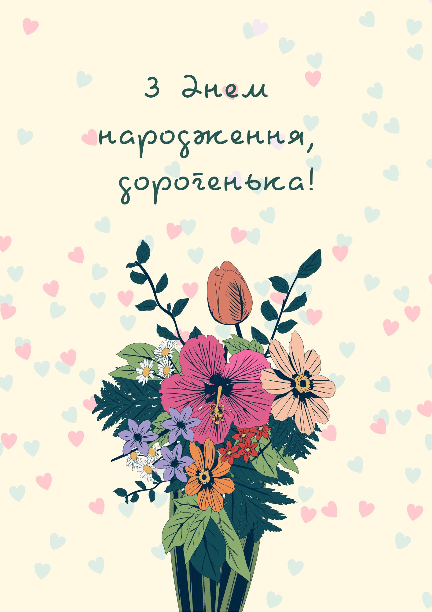 Листівка з Днем народження, букет квітів - Moonzori