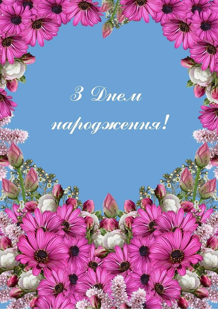Листівка з квітами на День народження - Moonzori