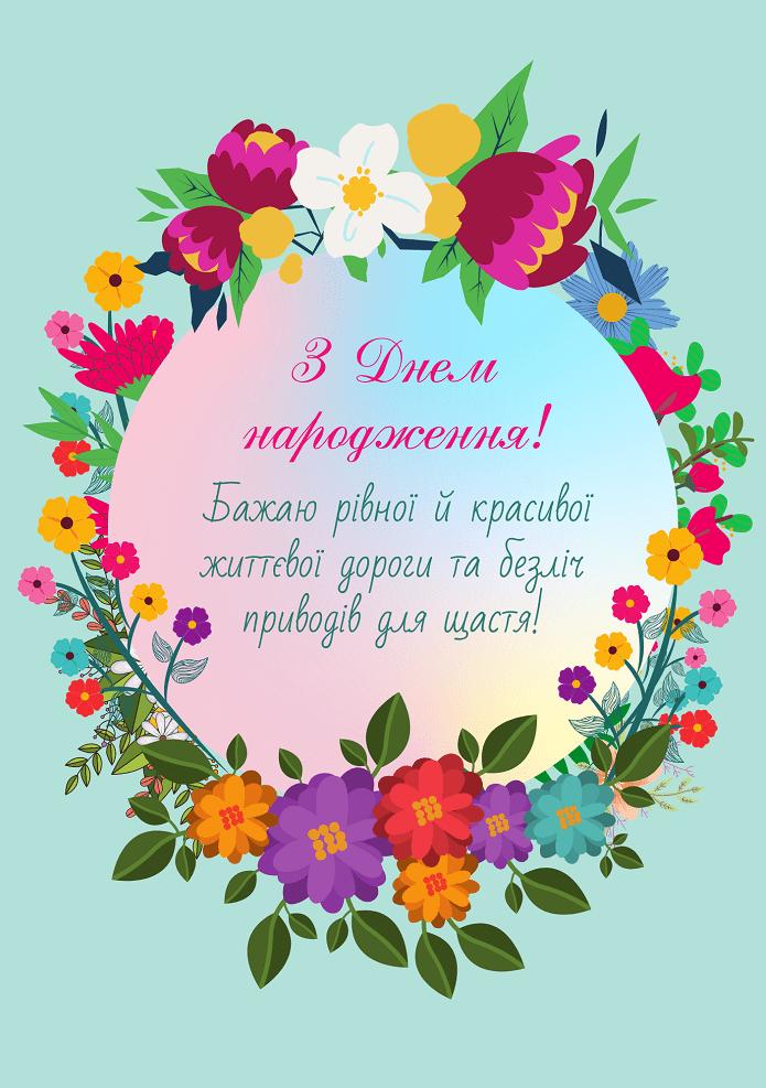 З Днем народження! Листівка з квітами і привітанням - Moonzori