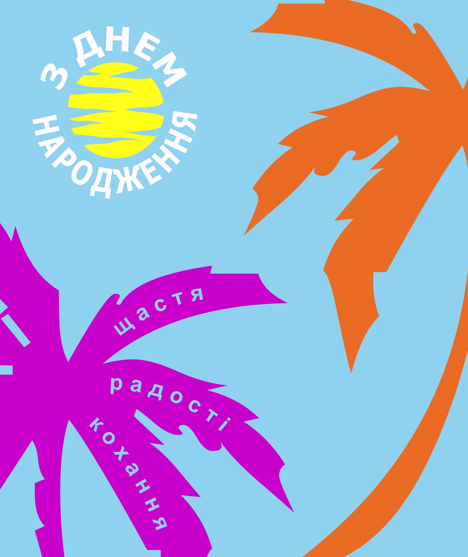 Листівка з Днем народження подрузі з пальмами - Moonzori