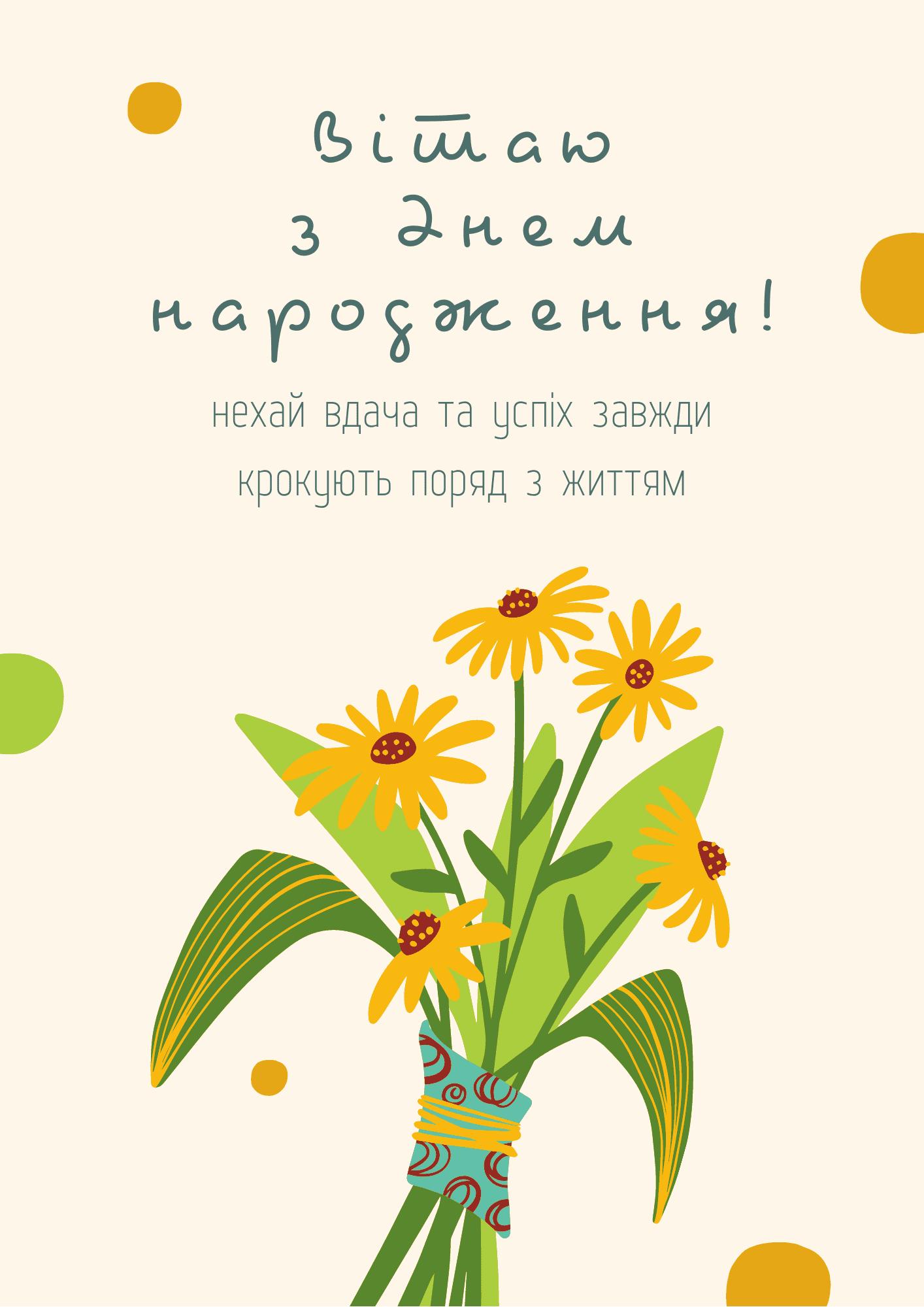 Листівка з Днем народження. Букет квітів - Moonzori