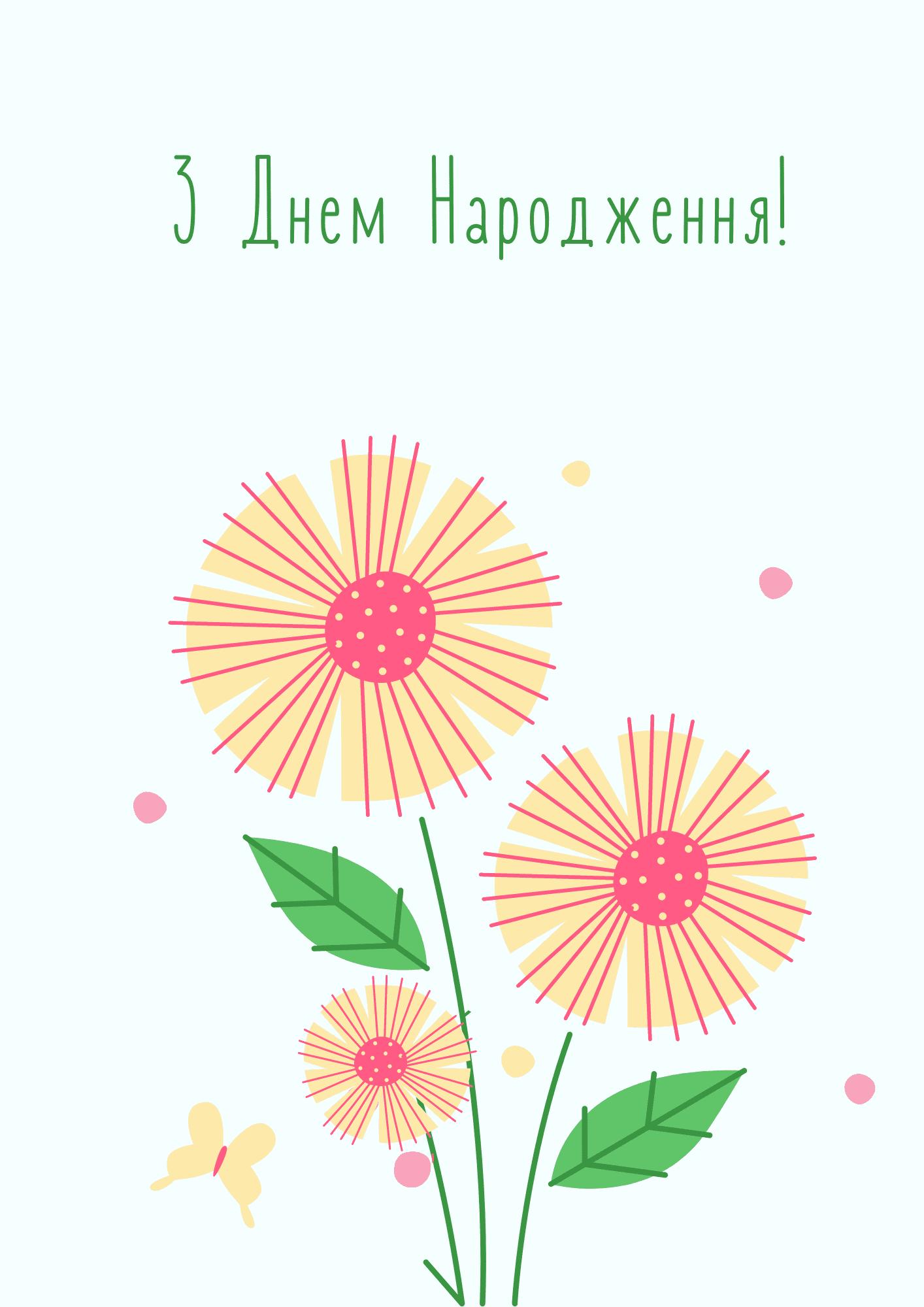 Листівка з Днем народження. Квіти. Moonzori
