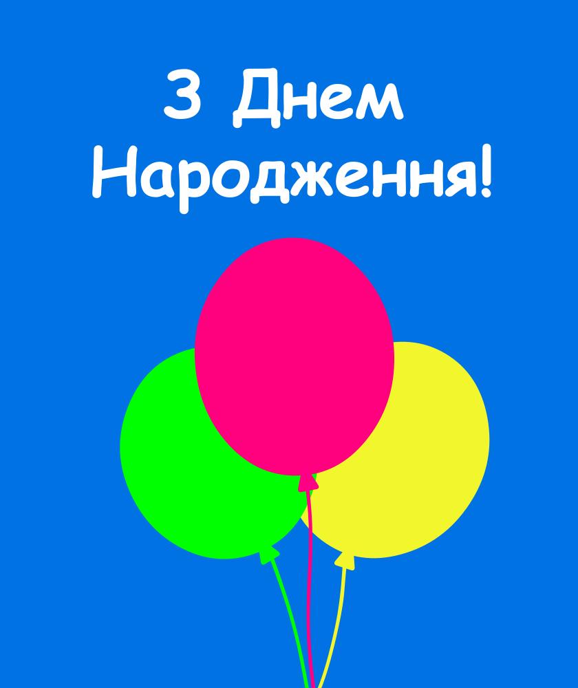 Картинка з Днем народження. Кульки - Moonzori