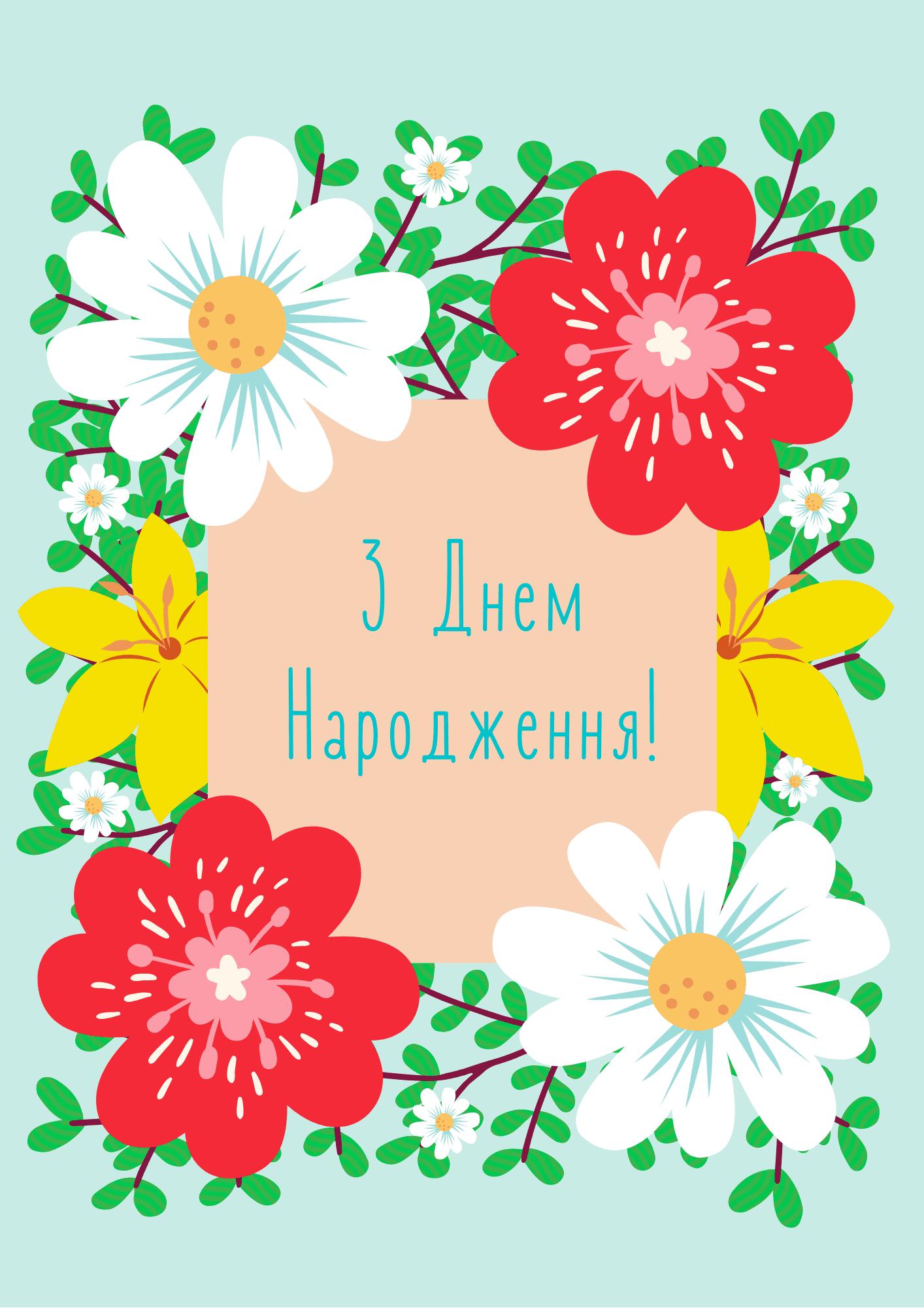 З Днем Народження! Вітальна листівка з квітами - Moonzori