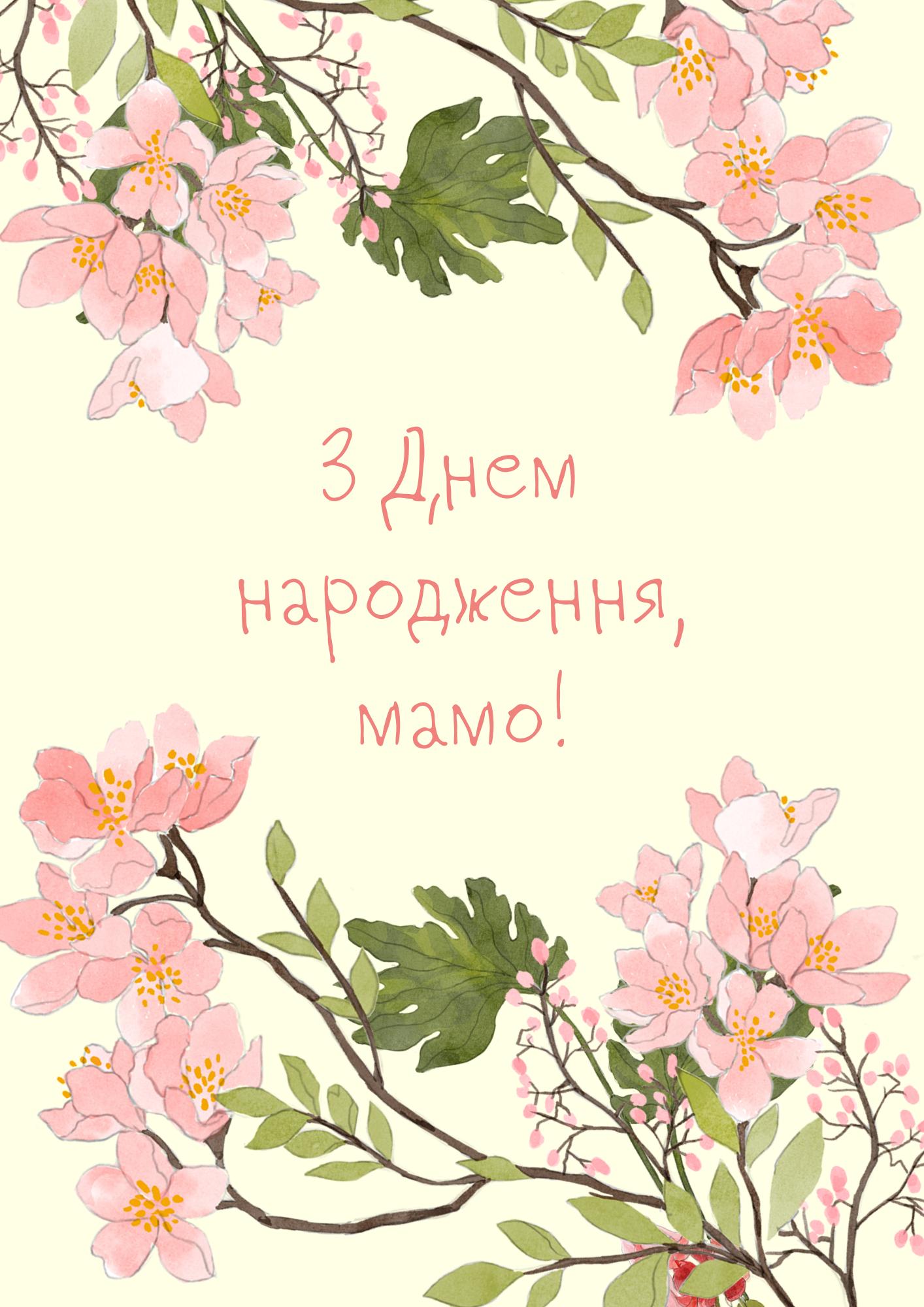 Картинка на День народження мамі