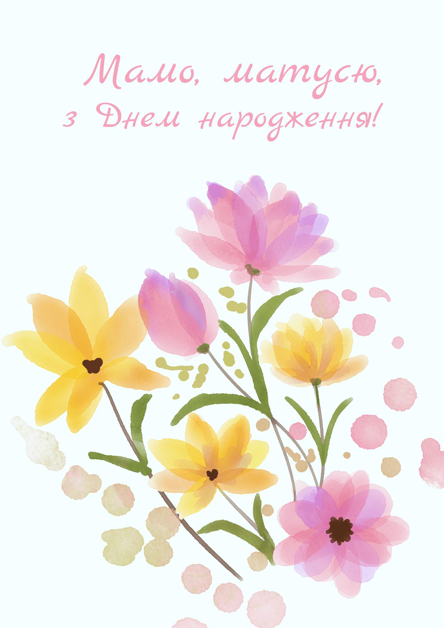 Листівка з Днем народження мамі