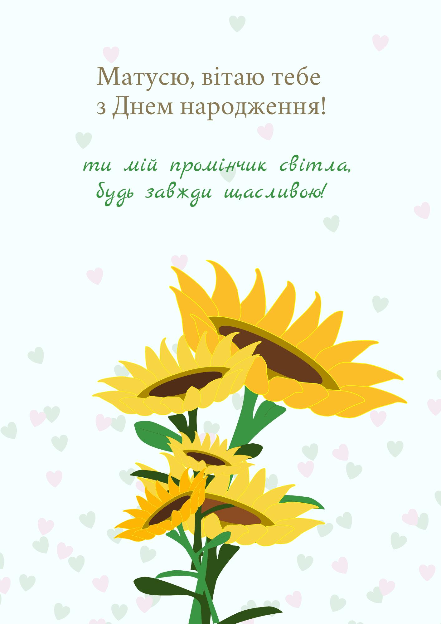 Листівка з привітанням для мами - Moonzori