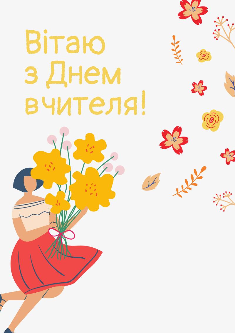 Картинка з Днем вчителя, квіти - Moonzori